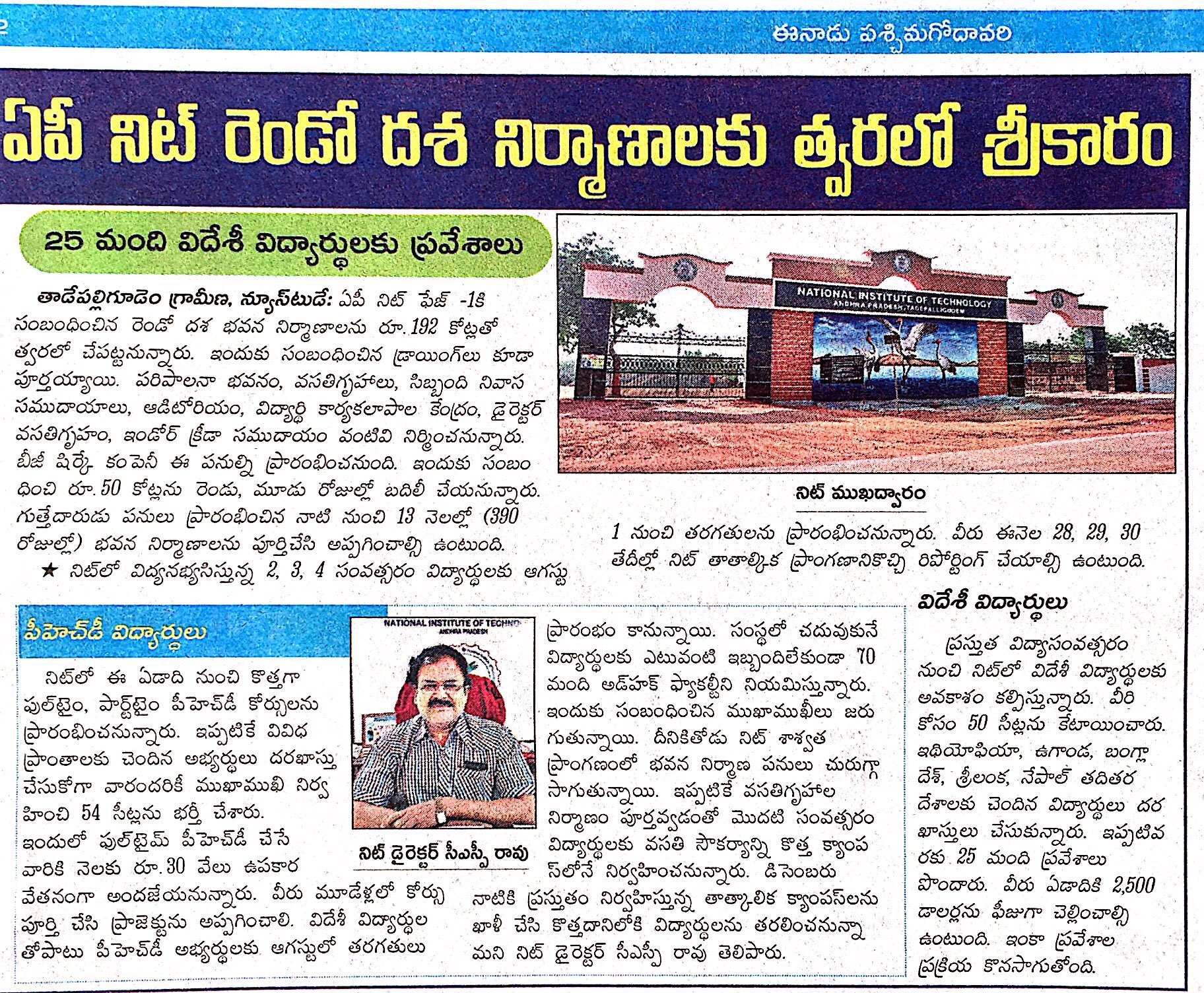Welcome to NIT-AP | NIT Andhra Pradesh